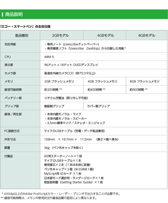 smartpen_09_1