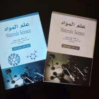 """أ.د. خالد مثنى حبيب يصدر كتاب فريد في """" علم المواد – جزئين 1 و2″ من دار جامعة عدن للطباعة النشر"""