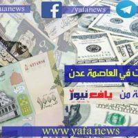 آخر تحديث لأسعار الصرف بالعاصمة عدن اليوم الإثنين