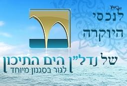 נכסי יוקרה דלן הים התיכון