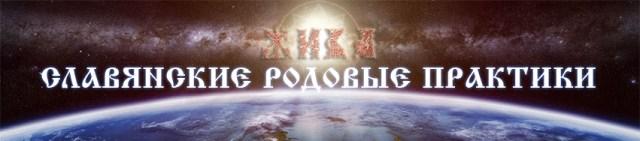 Славянские практики