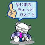 平成の終わりに思うこと(平成31年4月号)