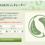 かっこいい家紋を作成してくれる「綾鷹KAMONジェネレーター」