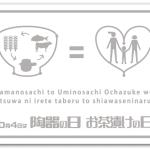 「陶器の日」キックオフセレモニー開催決定!