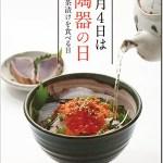 「陶器の日=お茶漬けを食べる日」イベントパーティー開催!