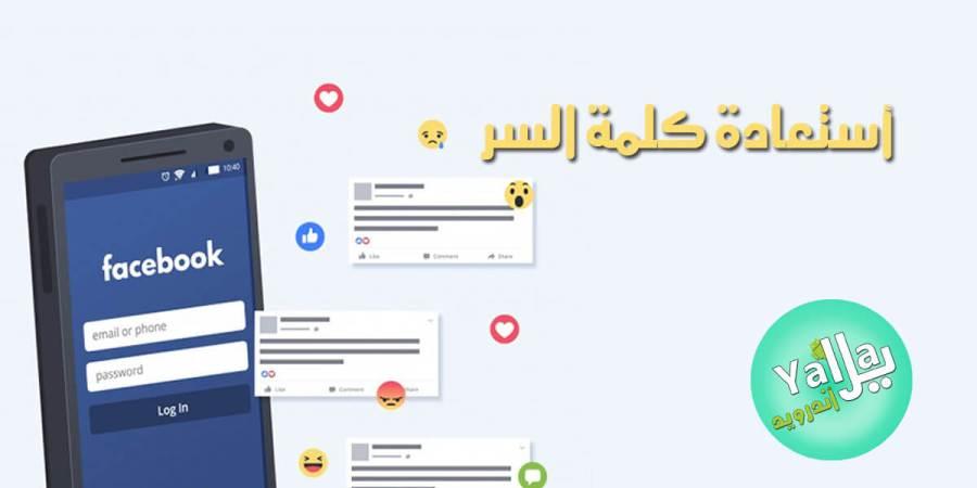 نسيت كلمة مرور الفيس بوك إليك طريقة تغيير باسورد فيسبوك بدون