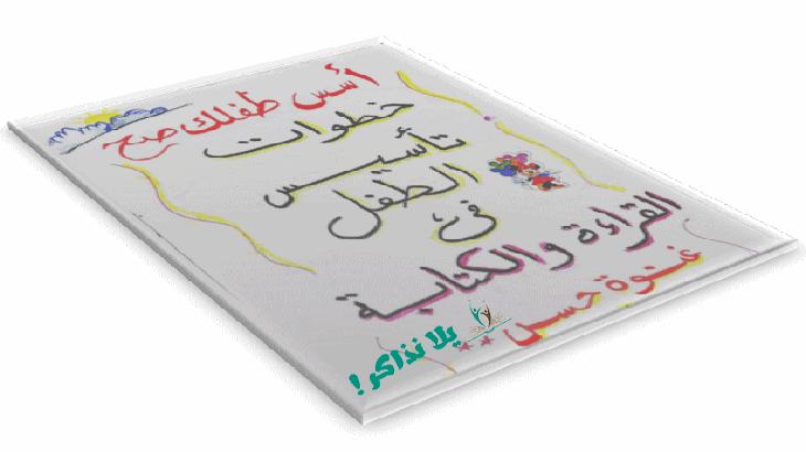 كراسة تأسيس الاطفال فى القراءة والكتابة