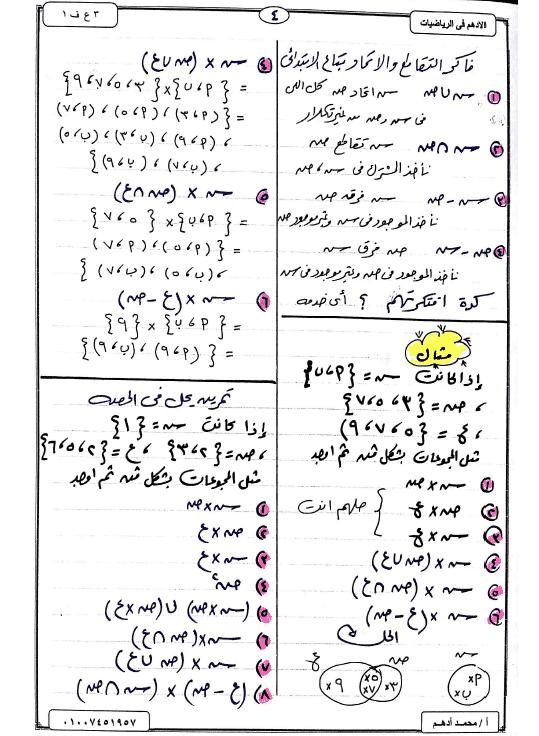 مذكرة رياضيات للصف الثالث الاعدادي ترم اول