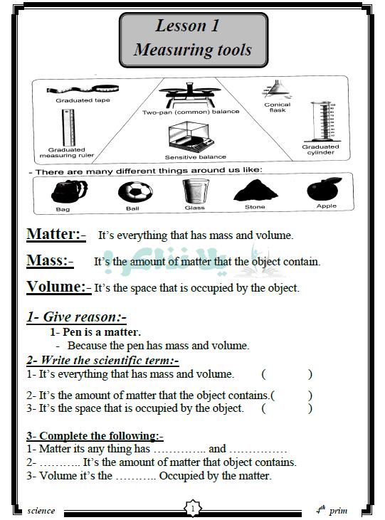 ملزمة ساينس للصف الرابع الابتدائي ترم اول