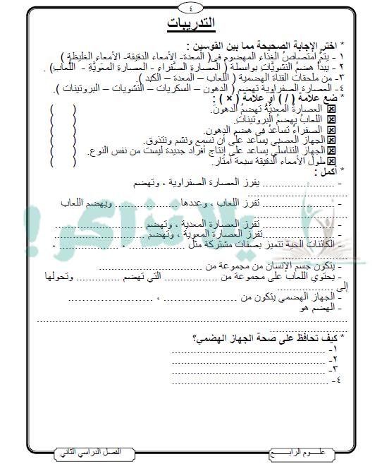 مذكرة علوم للصف الرابع الابتدائي الترم الثاني
