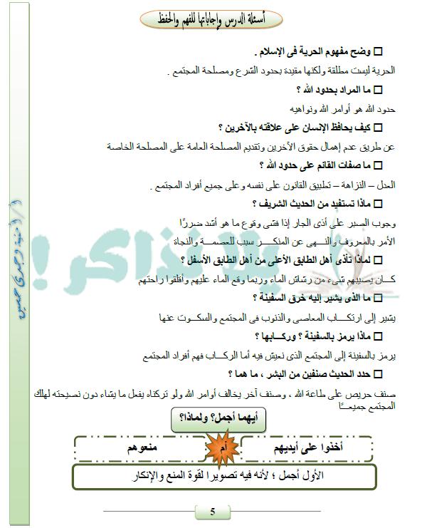 مذكرة لغة عربية للصف السادس الابتدائي ترم ثاني