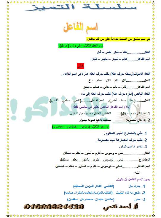 مذكرة نحو للصف الثالث الاعدادي الترم الثاني
