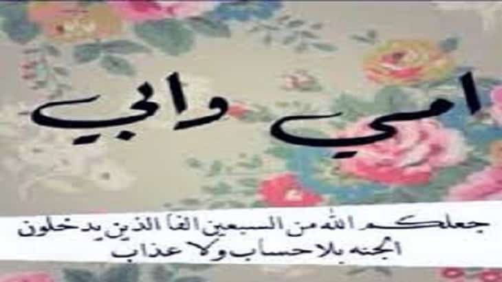 موضوع تعبير عن فضل الوالدين 10 اسطر يلا نذاكر