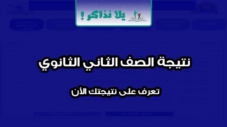نتيجة الصف الثاني الثانوي الترم الثاني 2019 يلا نذاكر