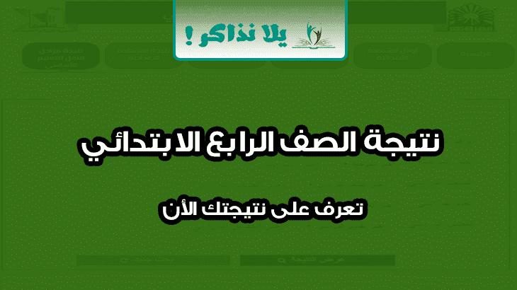 نتيجة الصف الرابع الابتدائي الترم الثاني 2019 يلا نذاكر