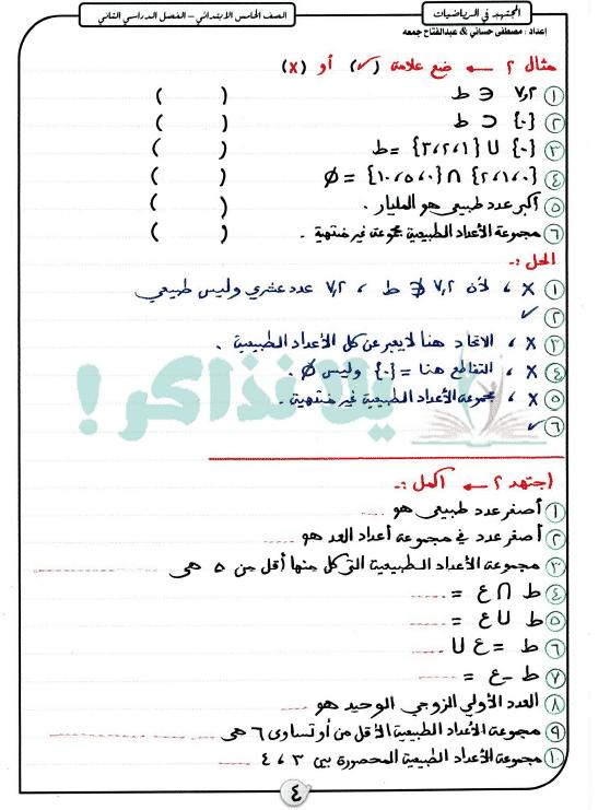 مذكرة رياضيات للصف الخامس الابتدائي ترم ثاني