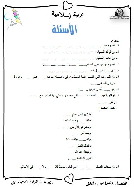 المراجعة النهائية دين للصف الرابع الابتدائي الترم الثاني