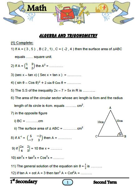 المراجعة النهائية رياضيات لغات للصف الأول الثانوى الترم الثاني