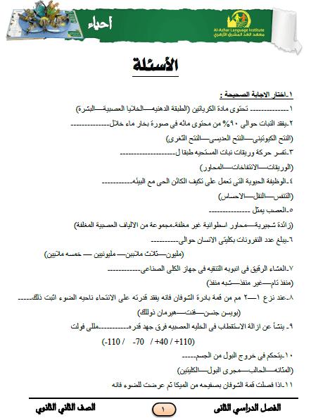 المراجعة النهائية في الأحياء للصف الثاني الثانوى الترم الثاني