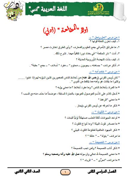 المراجعة النهائية في اللغة العربية أدبي للصف الثاني الثانوى الترم الثاني