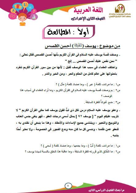 المراجعة النهائية في اللغة العربية للصف الثاني الاعدادي الترم الثاني