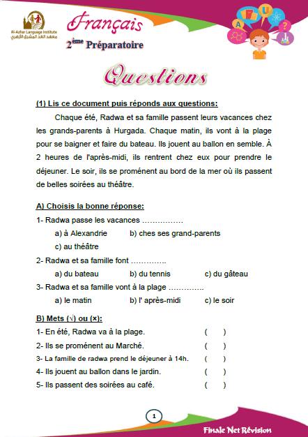 المراجعة النهائية في اللغة الفرنسية لغات للصف الثاني الاعدادى الترم الثاني