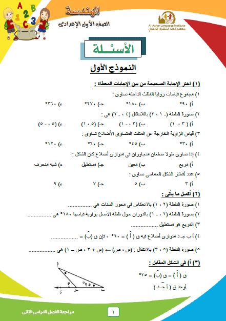 المراجعة النهائية في الهندسة للصف الأول الاعدادى الترم الثاني