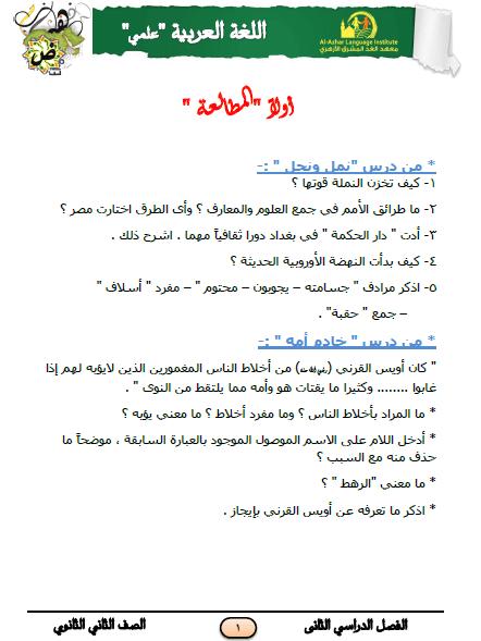 المراجعة النهائية لغة عربية علمي للصف الثاني الثانوى الترم الثاني