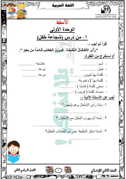 المراجعة النهائية لغة عربية للصف الثاني الإبتدائي الترم الثاني