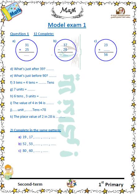 المراجعة النهائية ماث لغات للصف الاول الابتدائي الترم الثاني
