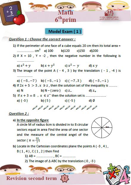 المراجعة النهائية ماث لغات للصف السادس الابتدائي الترم الثاني