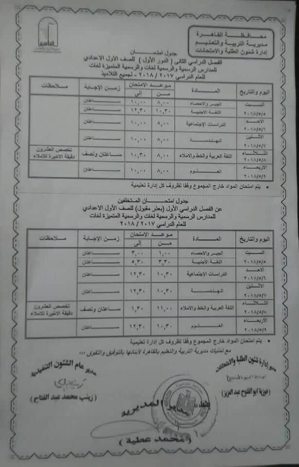 جدول امتحانات الصف الاول الاعدادي الترم الثاني 2018 محافظة القاهرة