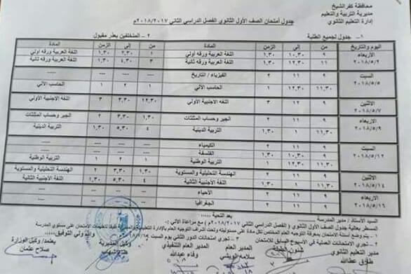جدول امتحانات الصف الاول الثانوي 2018 الترم الثاني محافظة كفر الشيخ