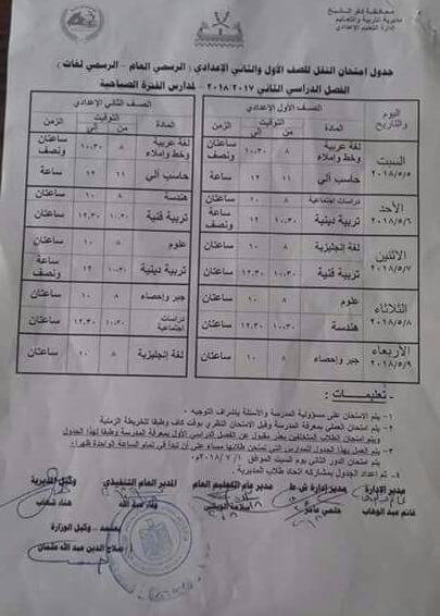 جدول امتحانات الصف الاول و الثاني الاعدادي 2018 الترم الثاني محافظة كفر الشيخ
