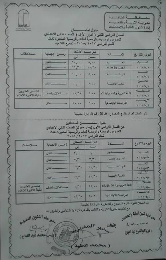 جدول امتحانات الصف الثانى الاعدادي الترم الثاني 2018 محافظة القاهرة