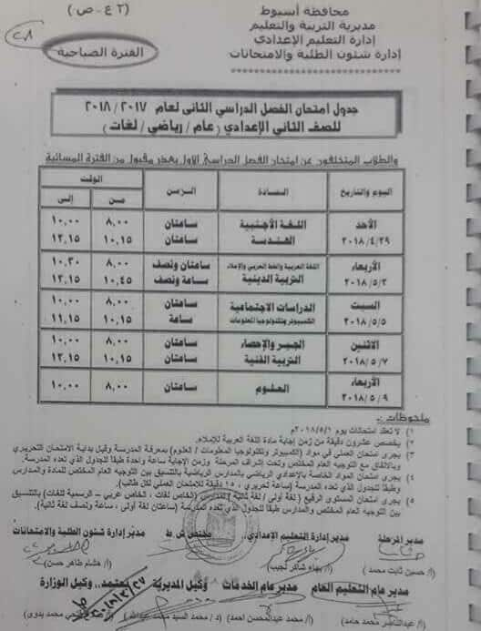 جدول امتحانات الصف الثانى الاعدادي 2018 الترم الثاني محافظة اسيوط