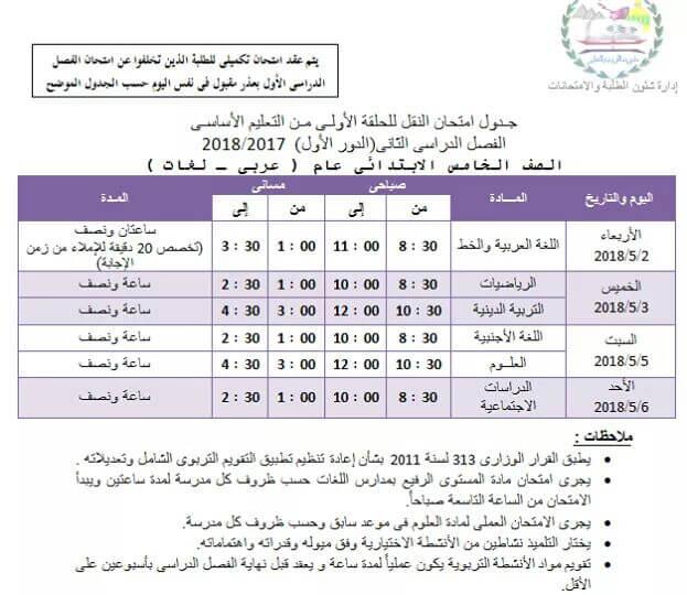 جدول امتحانات الصف الخامس الابتدائي اخر العام 2018 محافظة الجيزة