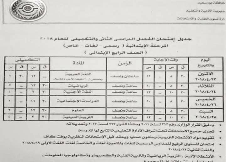 جدول امتحانات الصف الرابع الابتدائي 2018 اخر العام محافظة بورسعيد