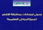 جدول امتحانات محافظة الاقصر