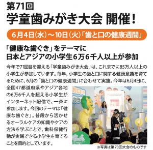 日本歯科医師会学童歯みがき大会のお知らせ