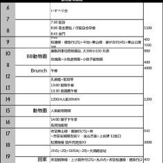 NAGOYA PLAN 0824_Page_7
