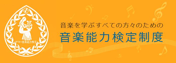 音楽を学ぶすべての方々のための音楽能力検定制度