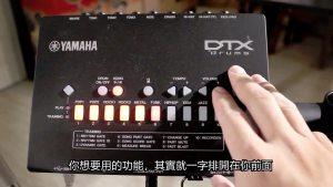 DTX452K YamahaBlog.tw 開箱文
