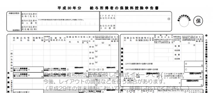 保険料控除申告書(仮)