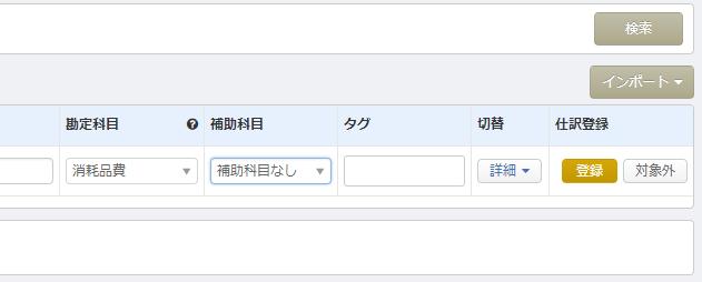 Amazonクレジット登録②拡大