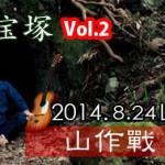 8月24日(日)山作戰&frame live in宝塚