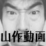 山作戰公式動画