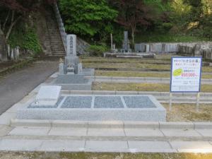 阿弥陀寺公園墓地 期限付墓碑「小さなお墓」