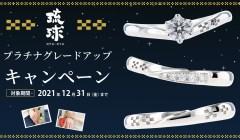 ミンサー柄指輪「琉球」プラチナグレードアップキャンペーン