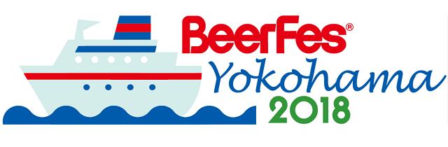 ビアフェス横浜2018